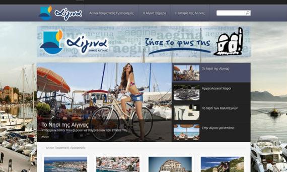 Κατασκευή Ιστοσελίδας για την Τουριστική Προβολή του Δήμου Αίγινας