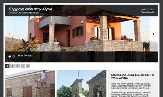 Κατασκευή Ιστοσελίδας για Κατοικίες Χτισμένες με Πέτρα