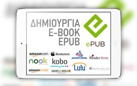 Δημιουργία eBook ePub
