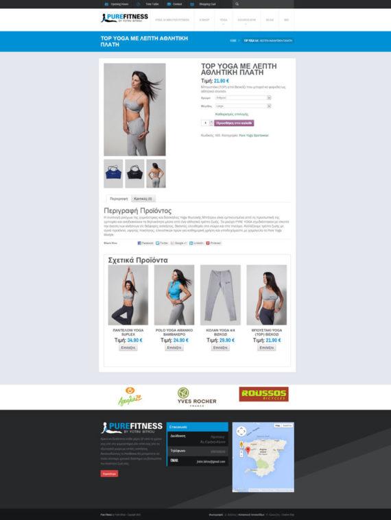 Κατασκευή E-Shop Αθλητικών Ειδών Pure Yoga