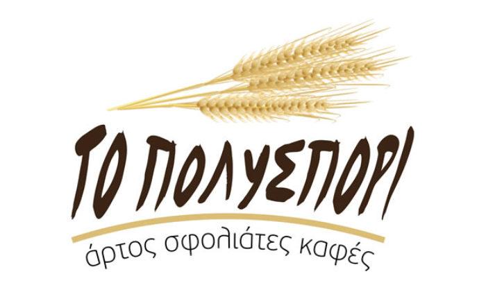 Δημιουργία Λογότυπου Πρατηρίου Άρτου «Το Πολυσπόρι»