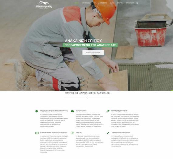 Κατασκευή Ιστοσελίδας Εταιρείας Ανακαίνισης Σπιτιού