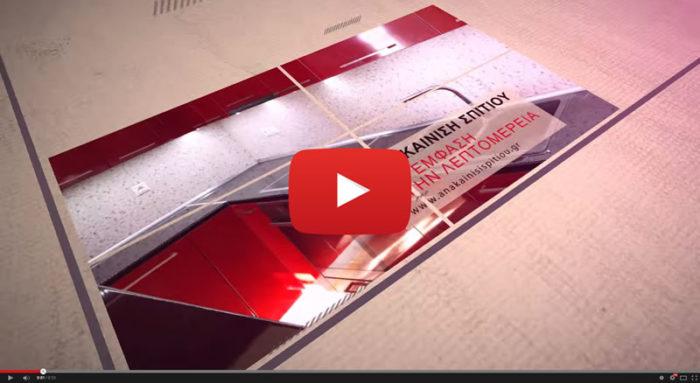 Δημιουργία Προωθητικού Video Κατασκευαστικής Εταιρείας Ι. Φούσκας