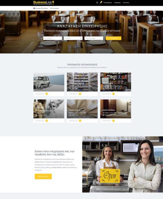 Κατασκευή Ιστοσελίδας Επαγγελματικού Καταλόγου Business List