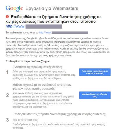 μηνύμα mobile friendly webmaster tools