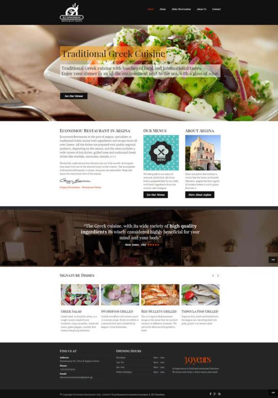 Κατασκευή Ιστοσελίδας Εστιατορίου «Οικονόμου»