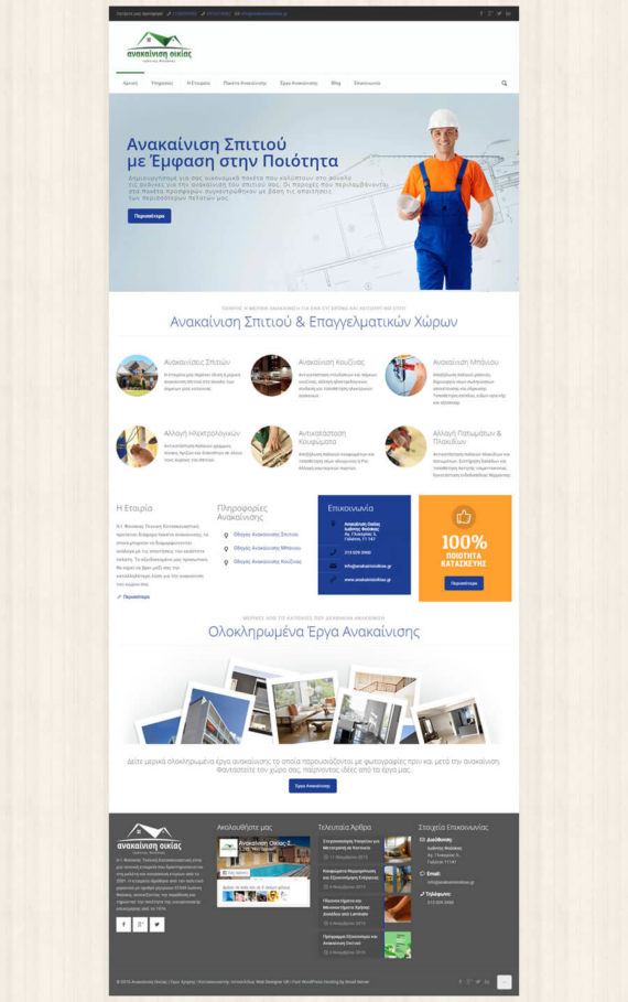 Ανακατασκευή Ιστοσελίδας Εταιρείας Κατασκευών