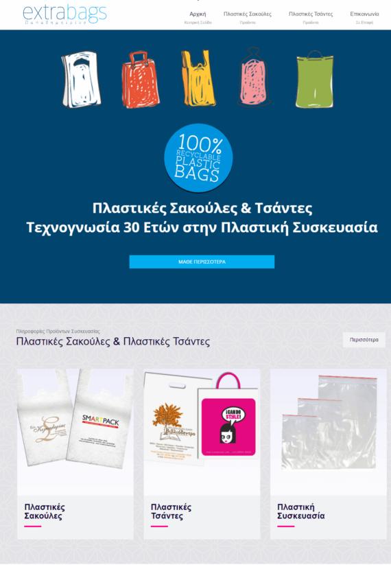 Πλαστικές Σακούλες & Πλαστικές Τσάντες Extra Bags