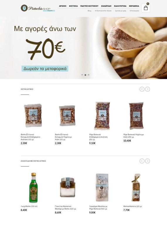 Κατασκευή Ιστοσελίδας Πώλησης Φιστικιού Αίγινης